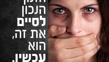 יום_המאבק_הבינלאומי_למניעת_אלימות_נגד_נשים